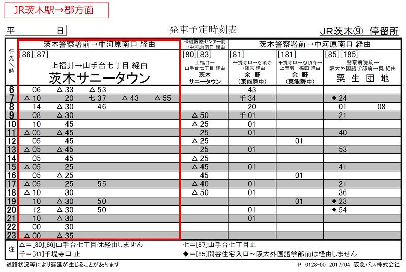 kanden_ibaraki_bus_timetable