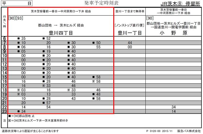 kanden_ibaraki_bus_timetable2