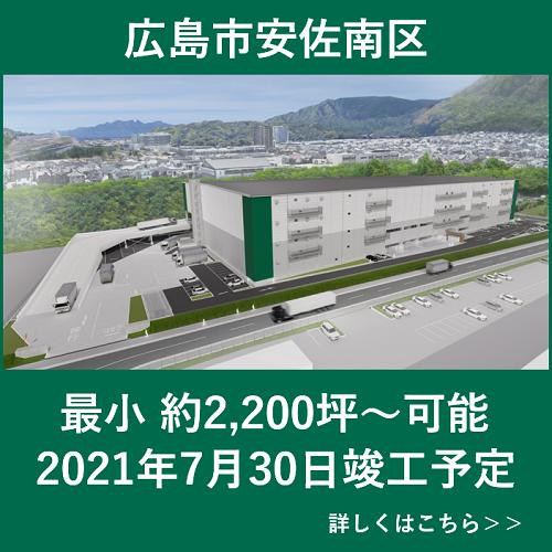 hiroshima_seifu-shinto_logistics