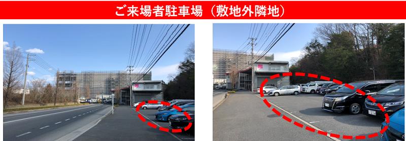 CBREGI広島_ご来場駐車場