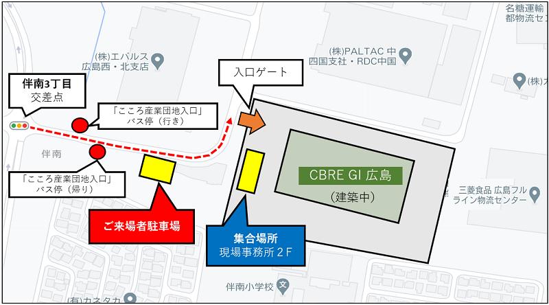 CBREGI広島_来場方法
